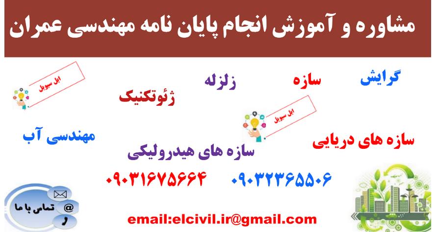 پایان نامه عمران در شیراز