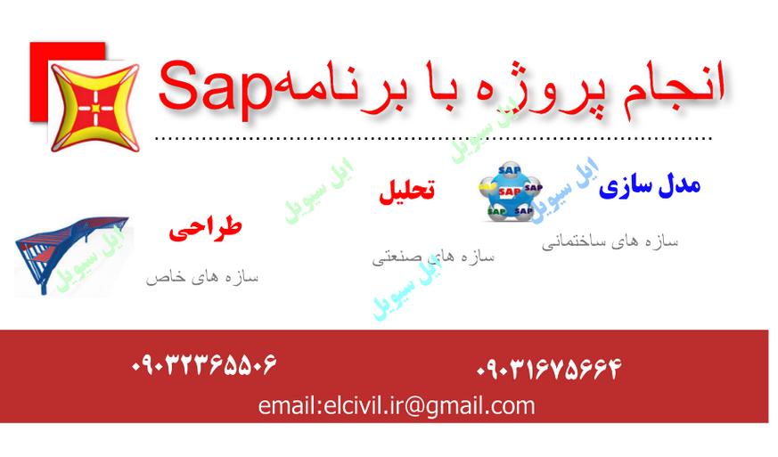 انجام پروژه sap در تهران